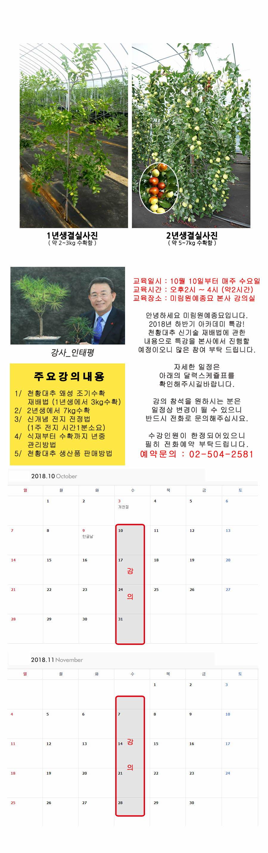 2018천황대추특강공지.jpg