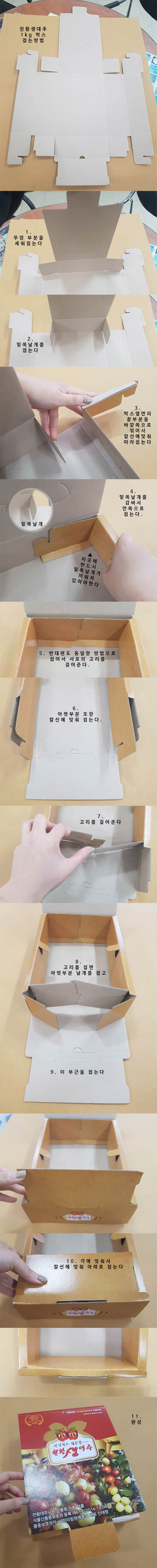 천황대추박스접는법.jpg